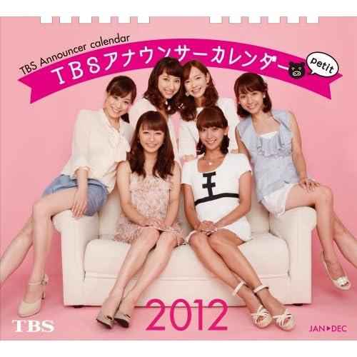 TBSアナウンサーカレンダー 【petit】 2012 ([カレンダー])