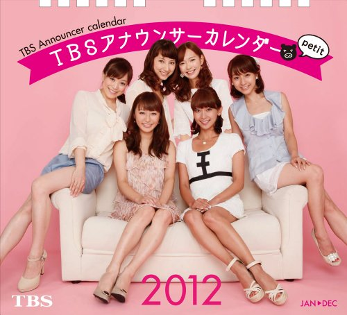 TBSアナウンサーカレンダー 【petit】 2012