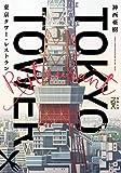 東京タワー・レストラン (新潮文庫nex)
