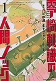 零崎軋識の人間ノック / 西尾 維新 のシリーズ情報を見る