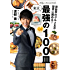 芸能界のグルメ王が世界に薦める! 東京 最強の100皿 (文春e-book)