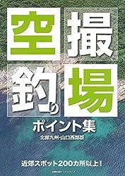 空撮 釣り場ポイント集―北部九州・山口西部版 (主婦の友ヒットシリーズ)