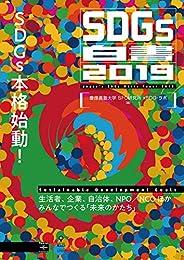 SDGs白書2019 (NextPublishing)