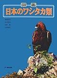 図鑑日本のワシタカ類 画像