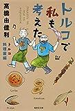 トルコで私も考えた 6 トルコ料理屋編 (集英社文庫―コミック版)