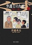 弁護士のくず 第二審 2 (ビッグコミックス)