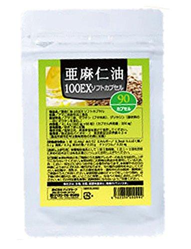 亜麻仁油100EXソフトカプセル 90粒入 バイオセーフ