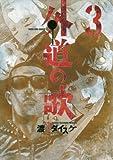 外道の歌 3巻 (ヤングキングコミックス)