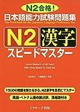 日本語能力試験問題集 N2漢字 スピードマスター 画像
