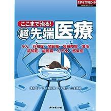 ここまで治る!超先端医療 週刊ダイヤモンド 特集BOOKS