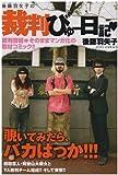 後藤羽矢子の裁判びゅー日記 / 後藤 羽矢子 のシリーズ情報を見る