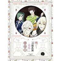 続『刀剣乱舞-花丸-』 其の一 Blu-ray