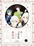 続『刀剣乱舞-花丸-』其の一 Blu-ray