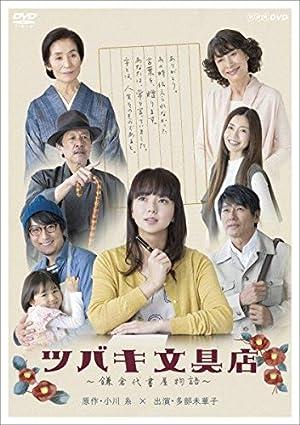 ツバキ文具店~鎌倉代書屋物語~ DVD BOX