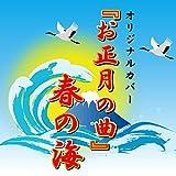 春の海 お正月の曲 オリジナルカバー