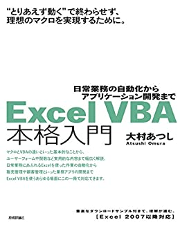 [大村あつし]のExcel VBA 本格入門 ~日常業務の自動化からアプリケーション開発まで~