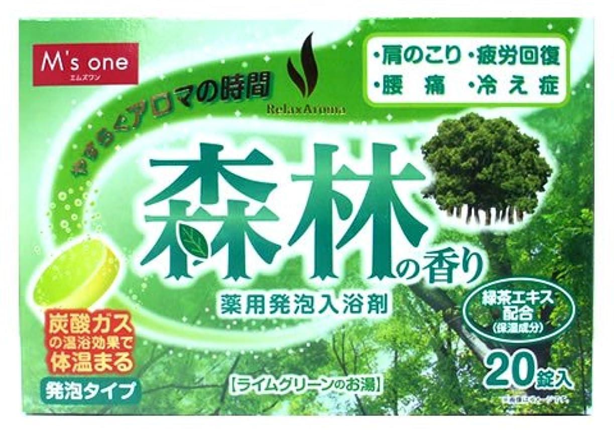 エムズワン 薬用入浴剤 森林の香り 発泡入浴剤 (40g×20錠入) 【医薬部外品】