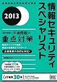 情報セキュリティスペシャリスト「専門知識+午後問題」の重点対策〈2013〉 (情報処理技術者試験対策書)