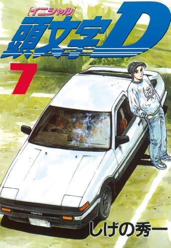 頭文字D(7) (ヤングマガジンコミックス)