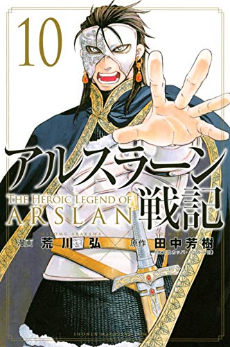 The Heroic Legend of Arslan #10