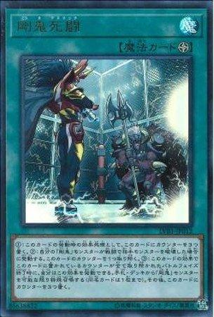 【シングルカード】LVB1)剛鬼死闘/魔法/ウルトラ/LVB1-JP012