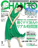 CHANTO 2017年 07月号