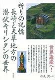 祈りの記憶 長崎と天草地方の潜伏キリシタンの世界