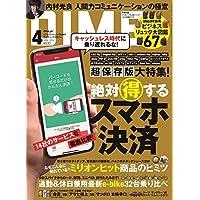 DIME(ダイム) 2019年 04 月号 [雑誌]