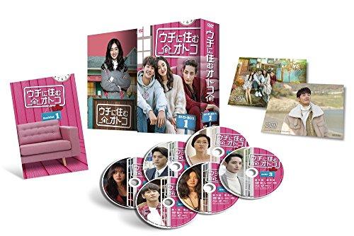 ウチに住むオトコ DVD BOX- 1 -