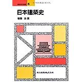 日本建築史 (建築学の基礎 6)