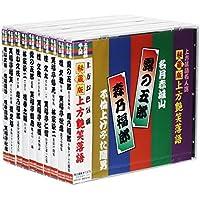 上方落語名人選 上方お色気噺 秘蔵版 上方艶笑落語 CD全10枚組(収納ケース付)セット