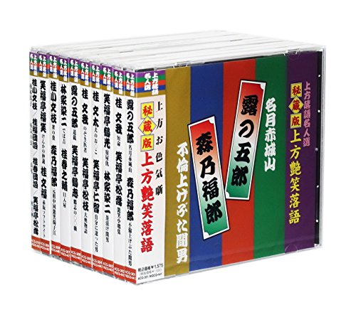 上方落語名人選 上方お色気噺 秘蔵版 上方艶笑落語 CD全10枚組セット(収納ケース付)