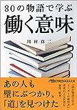 80の物語で学ぶ働く意味 (日経ビジネス人文庫)