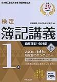 1級商業簿記・会計学 下巻〔平成29年度版〕 (【検定簿記講義】)