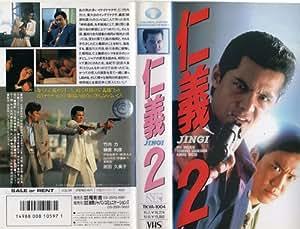 仁義2 [VHS]