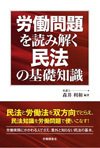 労働問題を読み解く民法の基礎知識の詳細を見る