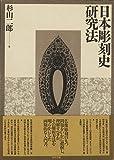 日本彫刻史研究法
