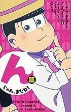 TVアニメおそ松さん アニメコミックス 第06巻