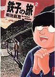 鉄子の旅(2) (IKKI COMIX)