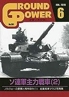グランドパワー2019年6月号 (ソ連軍主力戦車[2])