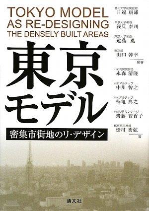 東京モデル―密集市街地のリ・デザインの詳細を見る
