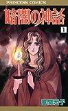 暗闇の神話 / 風間 宏子 のシリーズ情報を見る
