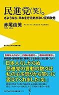 赤尾 由美 (著)(22)新品: ¥ 896ポイント:27pt (3%)17点の新品/中古品を見る:¥ 511より