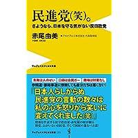 赤尾 由美 (著) (4)新品:   ¥ 896 ポイント:27pt (3%)5点の新品/中古品を見る: ¥ 855より