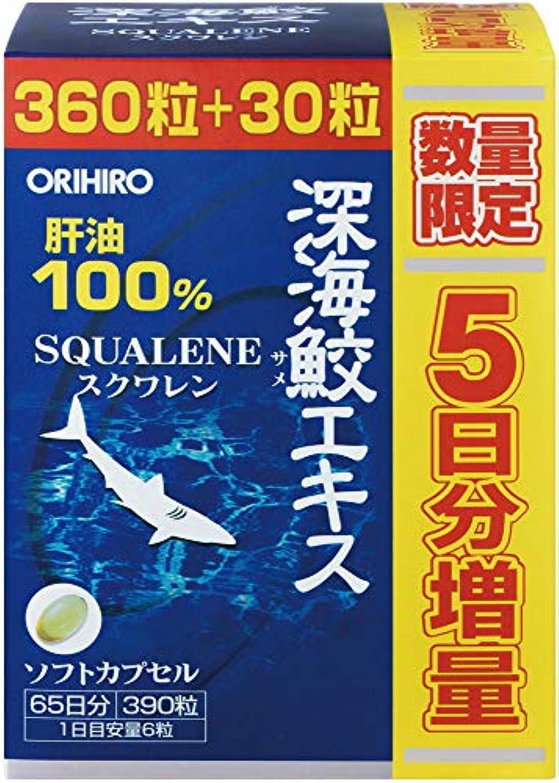 縮れたサーマル海藻オリヒロ 深海ザメエキスカプセル徳用増量 390粒