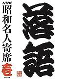 古今亭今輔<br />NHKCD「NHK昭和名人寄席 壱」