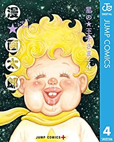 星の王子さま 4 (ジャンプコミックスDIGITAL)