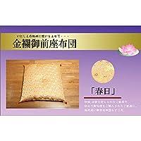 金襴御前(仏前)座布団 『春日』 68×70cm