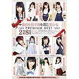 童貞を殺す服を着た美少女 PREMIUM BEST 2枚組8時間 [DVD]