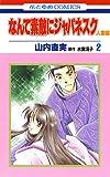 なんて素敵にジャパネスク 人妻編 2 (花とゆめコミックス)